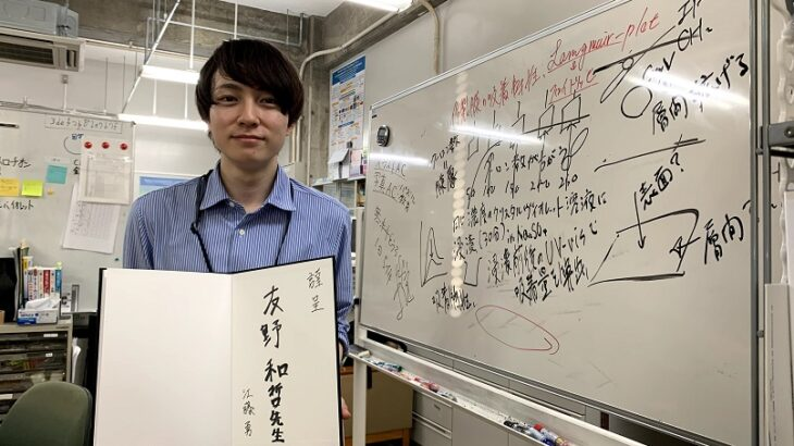 江藤さん 卒論サイン 感謝 2020年8月28日