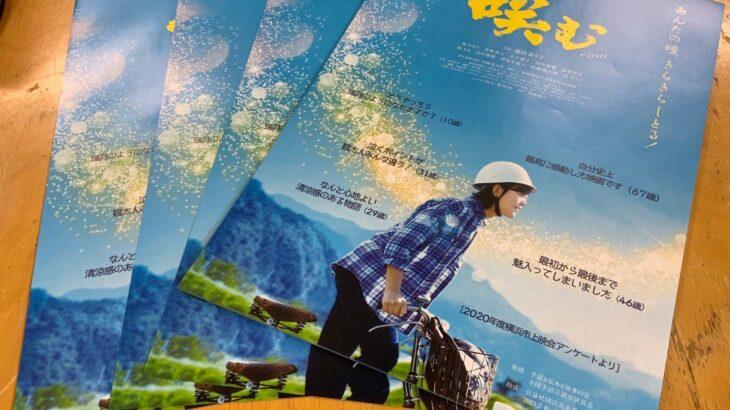 全編手話の映画「咲む(えむ)」2021年6月27日@横浜市金沢区 金沢公会堂 井上良貞先生!