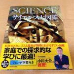 【サイエンス大図鑑】埋もれていた良書を発掘した気分 子どもの夏休みの宿題に「ずっ~~」と使える