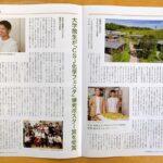 大学広報誌「OLIVE-SPIRIT 」に板倉さんが掲載