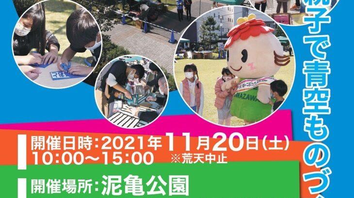 Aozora Factory 2021 Webフライヤー